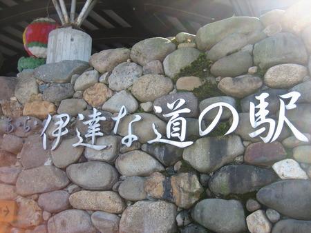 東京から友達が来た!あ・ら・伊達な道の駅編。