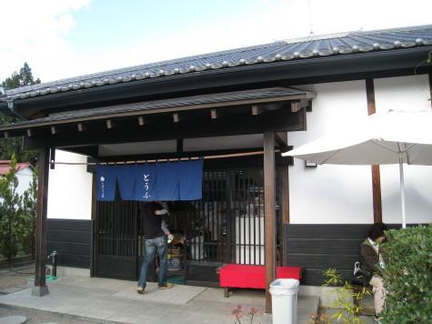 秋保 太田豆腐店♪