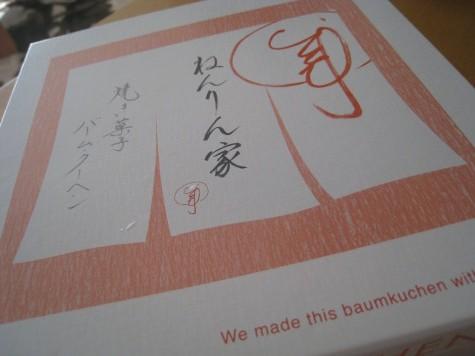 東京土産♪