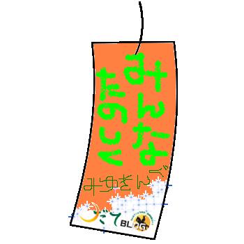 今年の七夕♪