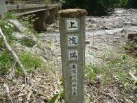 三迫川の上流端
