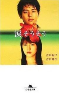 (4)涙そうそう 吉田紀子/吉田雄生(2006)