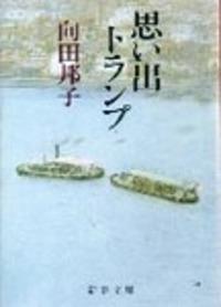 (10)思い出トランプ 向田邦子(1980)
