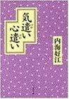 (12)気遣い心遣い 内海良江(1996)