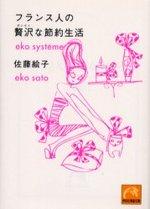 (3)フランス人の贅沢な節約生活 佐藤絵子(2000年)