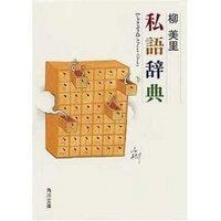 (5)私語辞典 柳美里(1996)