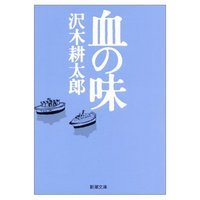 (6)血の味 沢木耕太郎(2000)
