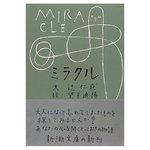 (2)ミラクル 辻仁成