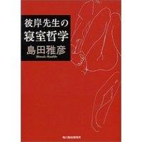 (7)彼岸先生の寝室哲学 島田雅彦(1996)