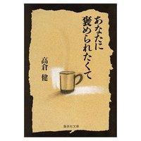 (11)あなたに褒められたくて 高倉健(1991)