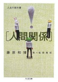 (13)人生の教科書「人間関係」 藤原和博(2007)