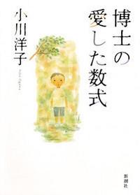 (9)博士の愛した数式 小川洋子(2003)