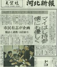 河北新報に掲載されましたぁ♪