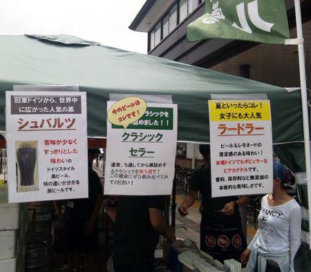 ベアレンビール祭りイン金ヶ崎 2016
