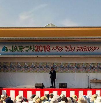 秋田しんせいJAまつり2016その2