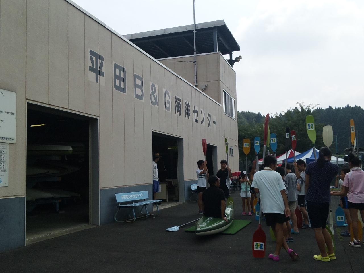 平田B&G海洋センター