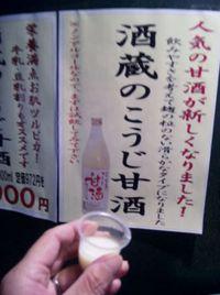福乃友酒造 蔵祭り