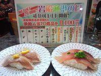 日本海側の回転寿司