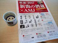 厳選!!2017新潟の酒×AMJ