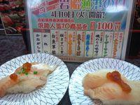 岩船漁港の日 回転寿司