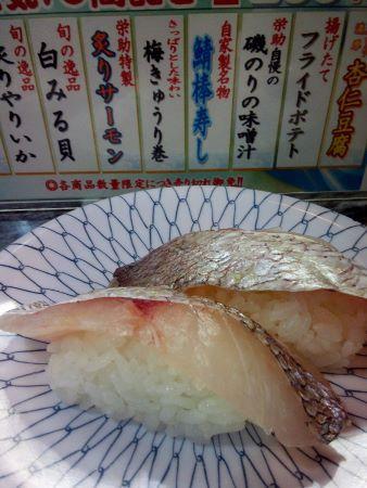 真鯛&白みる貝
