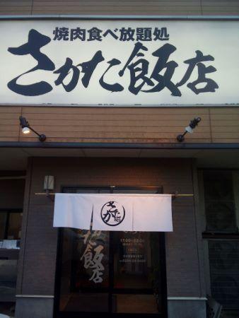 焼肉食べ放題の店