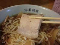 #チャーシュー麺 銀華飯店