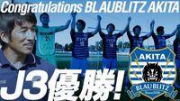 ブラウブリッツ秋田 J3優勝