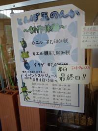 ギャラリー月下美人さんでの体験最終日!