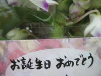 ありがとうございましたぁ~!