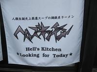 2011 初地獄の台所