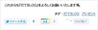 「Google+1ボタン」機能追加のお知らせ