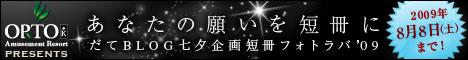 「だてBLOG七夕企画短冊フォトラバ'09」開催します!