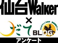 仙台ウォーカー×だてBLOG創刊決定!(2)