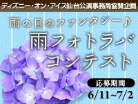 「雨フォトラバコンテスト2010」グランプリ発表!