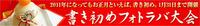 書き初めフォトラバ大会2011開催!