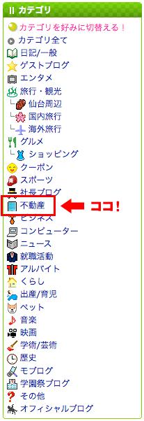 「仙台宮城の不動産・住宅情報」オープン!