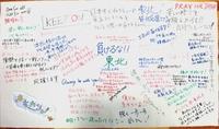 東京多摩からも応援メッセージが届いています!