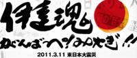 伊達魂 がんばっぺ!みやぎ!!2011.3.11東日本大震災