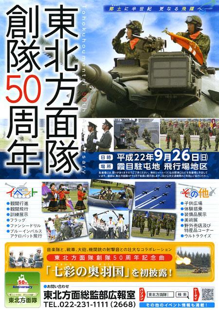 東北方面隊創隊50周年