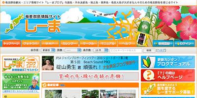 奄美群島「しーまブログ」