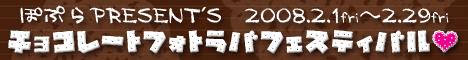 チョコレートフォトラバフェスティバル2008結果発表!!
