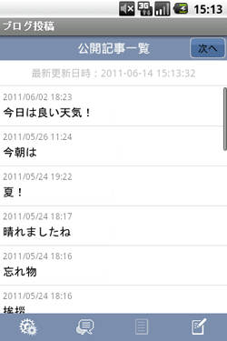 【ブログ投稿】Android版がリリースされました