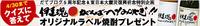 だてBLOG5周年記念&東日本大震災復興祈念企画