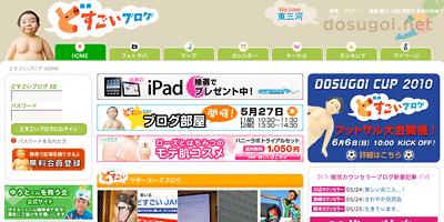 豊橋「どすごいブログ」