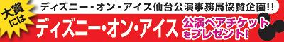 だてBLOG夏休み企画!「みやぎの夏祭りフォトラバ大賞」