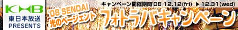 KHB「裏影」presentsフォトラバコンテスト