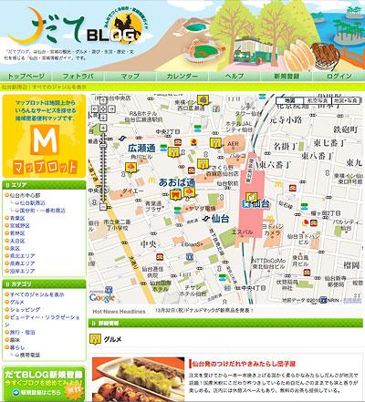 マップロットイメージ
