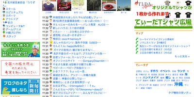 沖縄「てぃーだブログ」