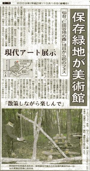 河北新報夕刊に紹介記事